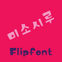 YDMisoshiru™ Korean Flipfont icon