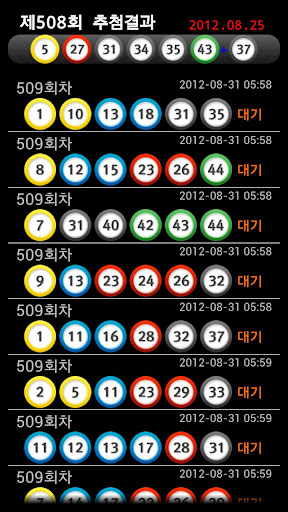【免費生活App】[무료]로또큐알 - 가장 빠른 당첨통보(토 20:40)-APP點子
