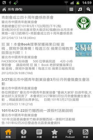 【免費社交App】臺北市中國青年創業協會-APP點子