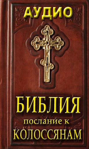 Аудио Библия Посл к Колосянам