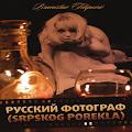 Android aplikacija Ruski fotograf srpskog porekla
