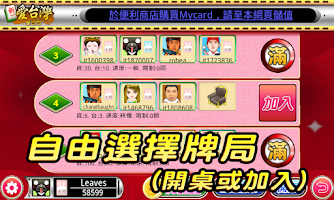 Screenshot of Taiwan Mahjong Online