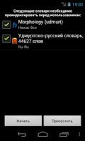 Screenshot of Удмуртско-русский словарь