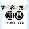 すぐ知りたい囲碁(初級) icon