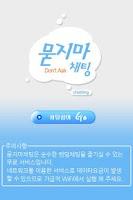 Screenshot of 묻지마채팅 - 아무것도 묻지않는 랜덤채팅