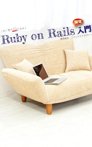 Ruby on Rails入門|これ1冊でプロになる!