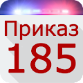 App Приказ 185 apk for kindle fire