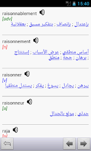French<->Arabic Dictionary - screenshot