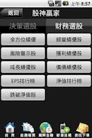 Screenshot of 大昌證券-快e通