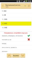 Screenshot of Слова Бегом Китайский язык