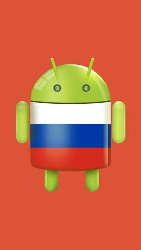 俄羅斯應用程序