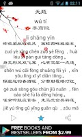 Screenshot of Tang Poetry