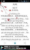 Screenshot of Tang Poetry