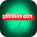 Free Pratiyogita Darpan Hindi APK for Windows 8