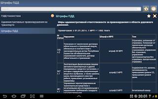 Screenshot of ПДД Казахстан беспл.