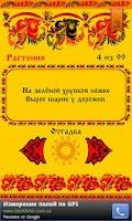 Screenshot of Русские загадки
