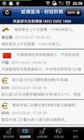 Screenshot of MW801 縱橫匯海財經網站-金銀外匯實時報價