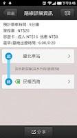 Screenshot of 台北捷運 Taipei Metro (MRT)