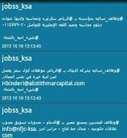 Screenshot of وظائف السعودية