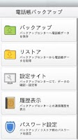 Screenshot of 電話帳バックアップ