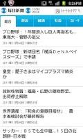 Screenshot of ニュースサイト毎日新聞/WEB起動アプリ