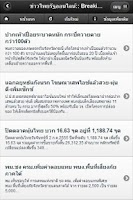 Screenshot of Thailand News Headline