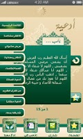 Screenshot of Ad3yeh - Arabic prayers