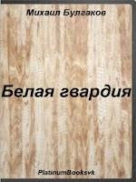 Screenshot of Белая гвардия.Михаил Булгаков