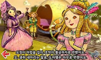 Screenshot of 나리나리동화 1탄 (5권에 0.99$)