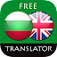 Download Bulgarian - English Translator APK