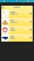 Screenshot of 打小人