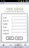 Screenshot of 신용대출