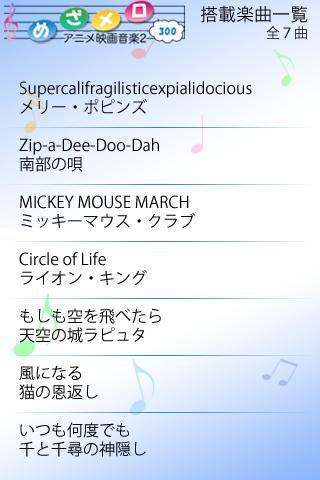 玩娛樂App めざメロ300 アニメ映画音楽2免費 APP試玩