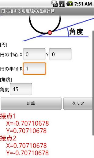 【座標計算】円接角度線
