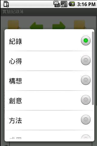 【免費教育App】實驗紀錄簿-APP點子