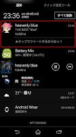 Screenshot of これ聴いてるんだからねっ! Advanced