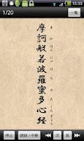 Screenshot of 読む、聴く「般若心経」