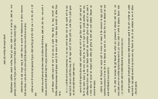 Screenshot of Osho Stories in Hindi