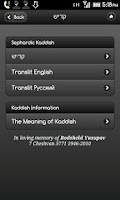 Screenshot of Jewish Mourners Kaddish Prayer