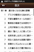Screenshot of ナンバー1風水師が教える 運のいい人の仕事の習慣