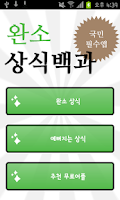 Screenshot of 상식 백과
