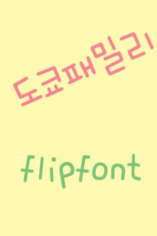 365 도쿄패밀리™ 한국어 Flipfont