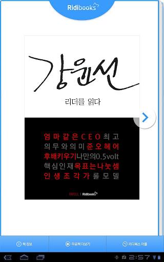 강윤선 - 리더를 읽다 시리즈 무료책