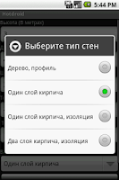 Screenshot of Расчет мощности обогревателя