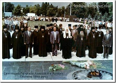 Святійший Патріарх Алексій ІІ в Луцьку на меморіалі вічної слави героїв ВВв, серпень 1990 року. «Луцьк Православний»