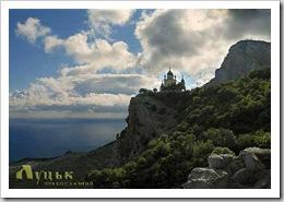 Свята гора Афон. Екуменізм і юродство. Луцьк Православний
