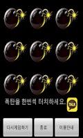 Screenshot of 폭탄게임 팡팡