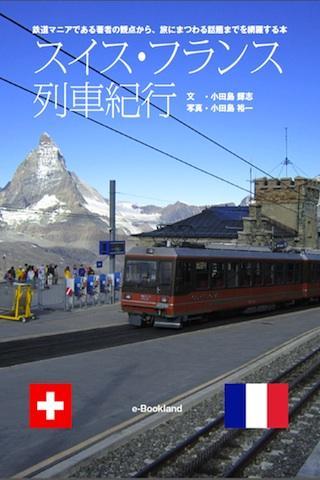 スイス・フランス列車紀行