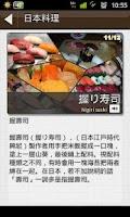 Screenshot of 看圖學日語