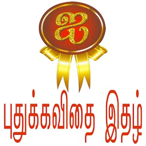 i Tamil Book - Average rating 4.480